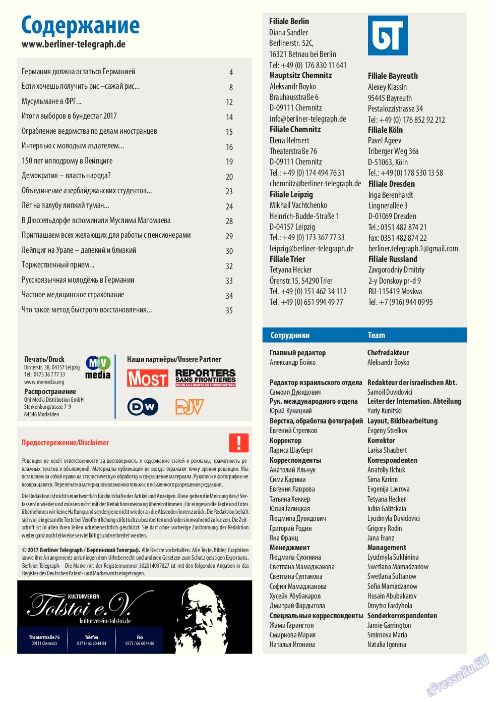 Берлинский телеграф (журнал). 2017 год, номер 24, стр. 3
