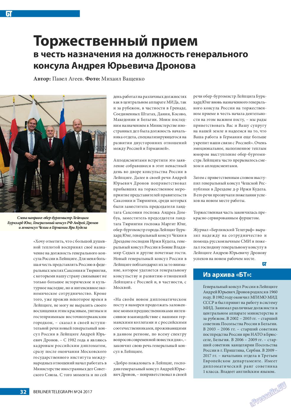 Берлинский телеграф (журнал). 2017 год, номер 24, стр. 32