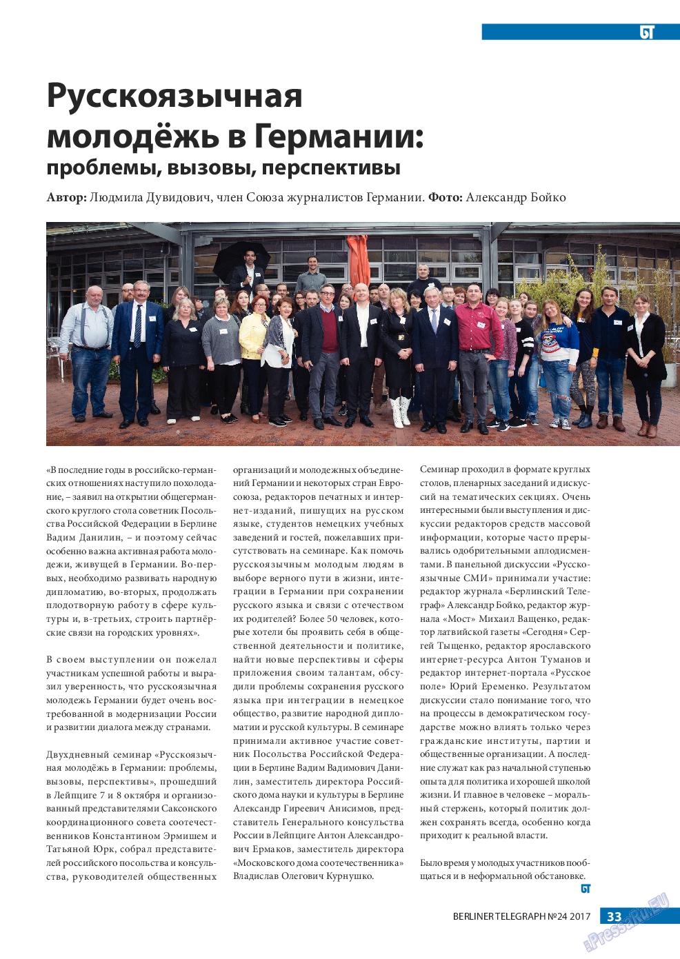 Берлинский телеграф (журнал). 2017 год, номер 24, стр. 33