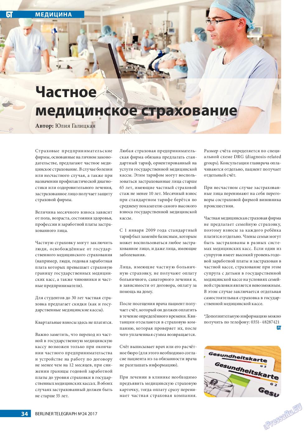 Берлинский телеграф (журнал). 2017 год, номер 24, стр. 34