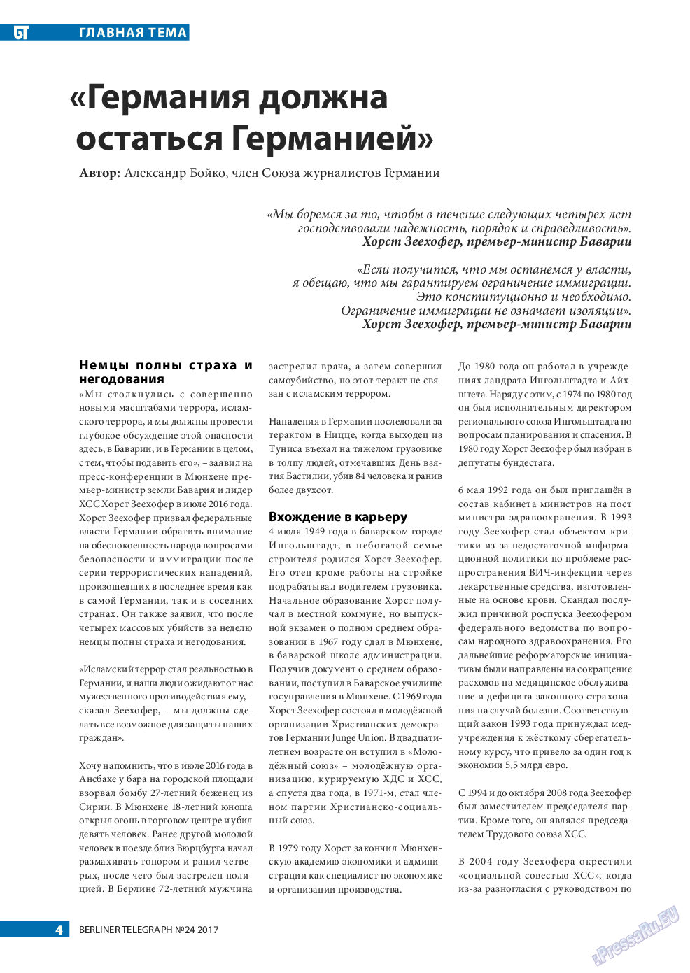 Берлинский телеграф (журнал). 2017 год, номер 24, стр. 4