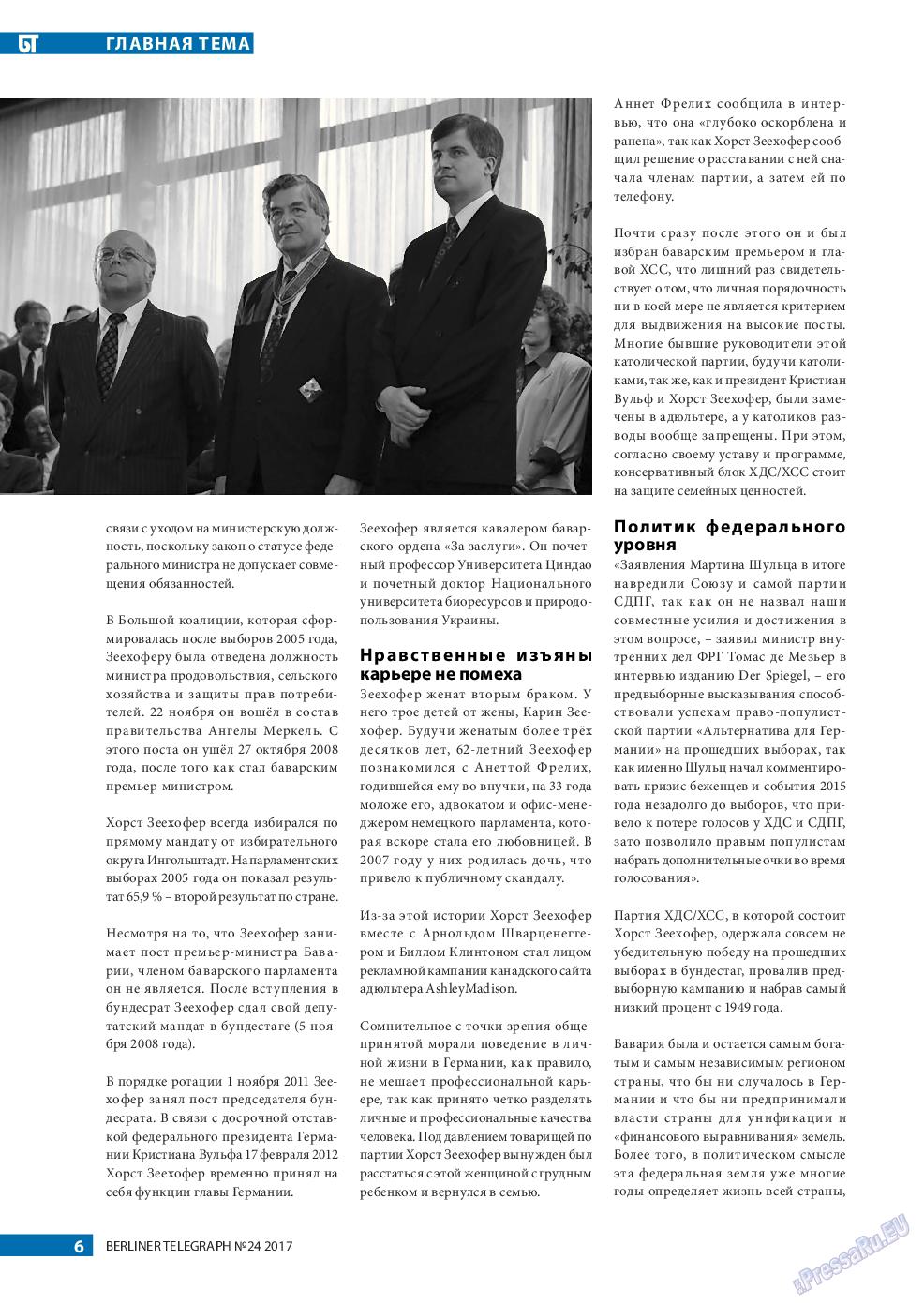 Берлинский телеграф (журнал). 2017 год, номер 24, стр. 6