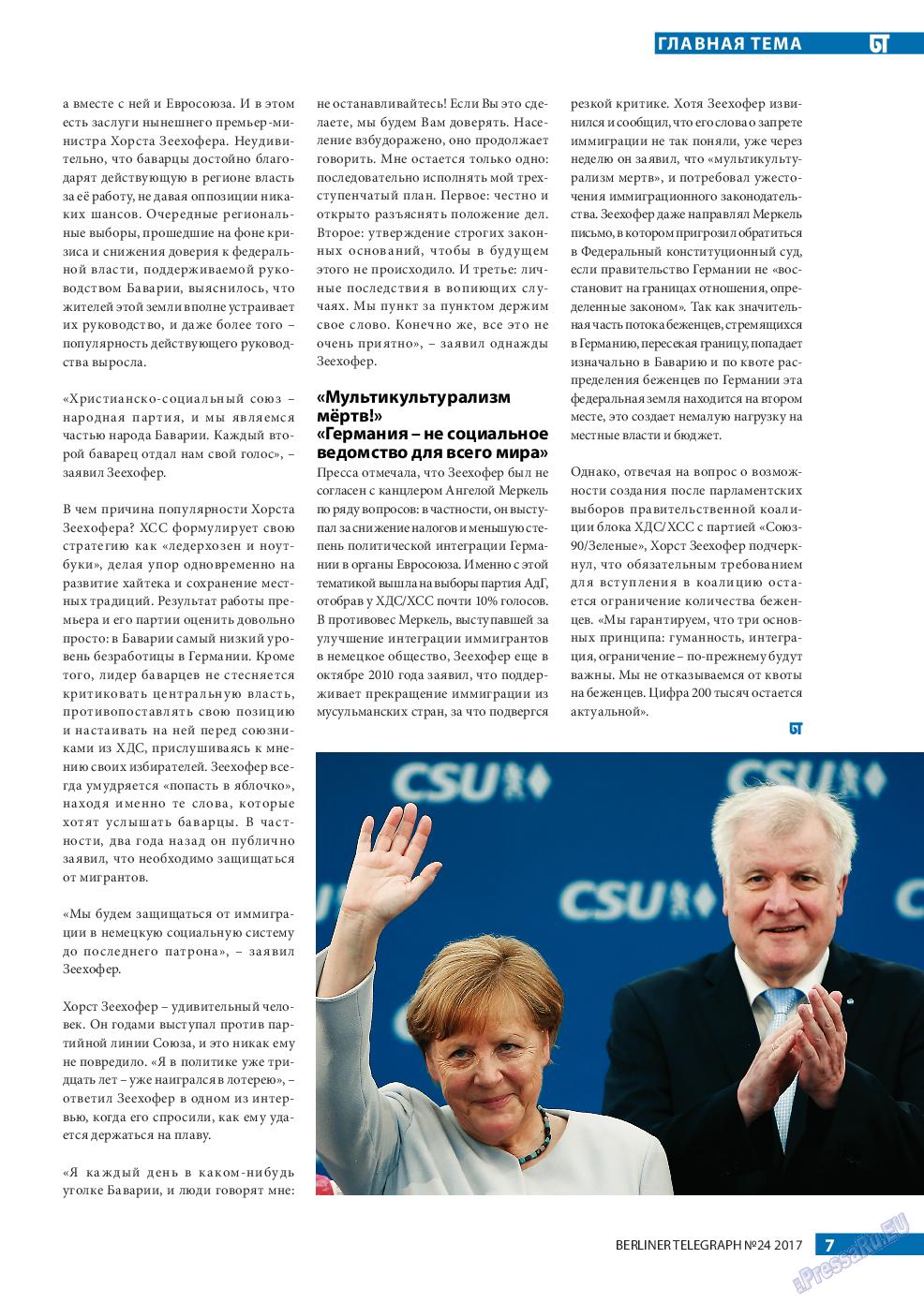 Берлинский телеграф (журнал). 2017 год, номер 24, стр. 7