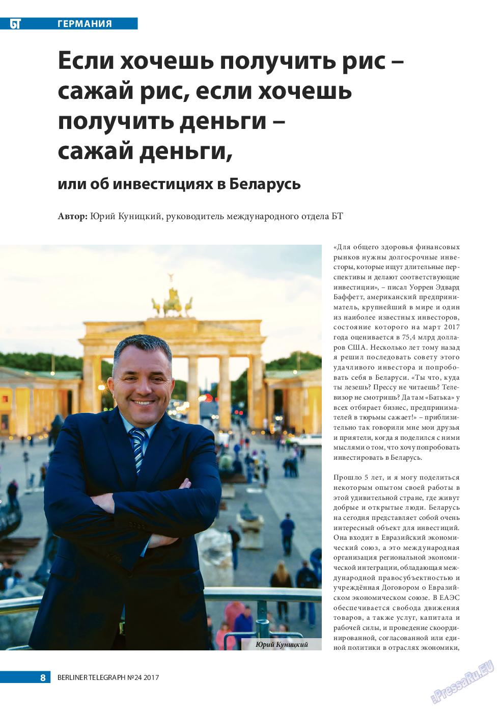 Берлинский телеграф (журнал). 2017 год, номер 24, стр. 8