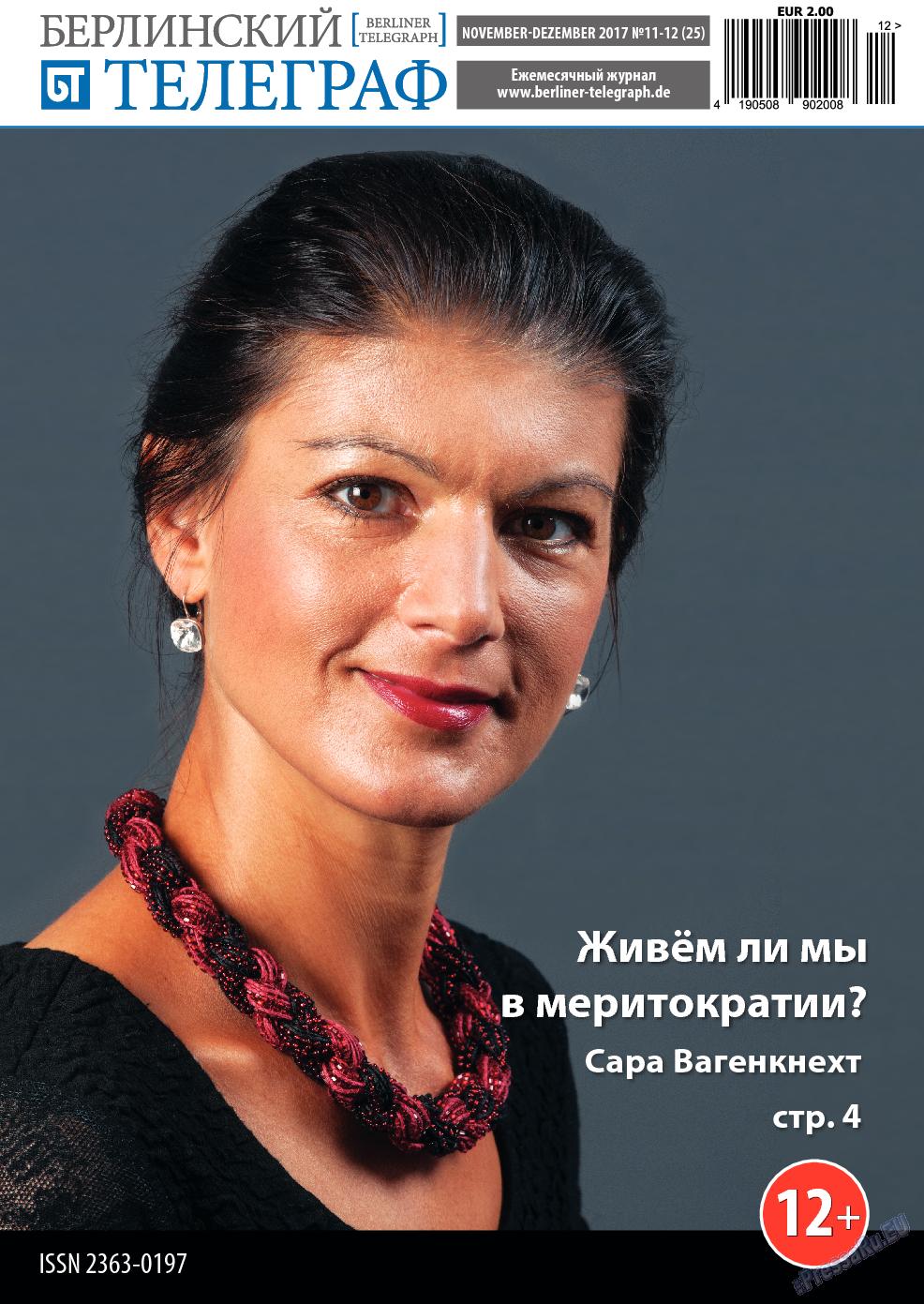 Берлинский телеграф (журнал). 2017 год, номер 25, стр. 1
