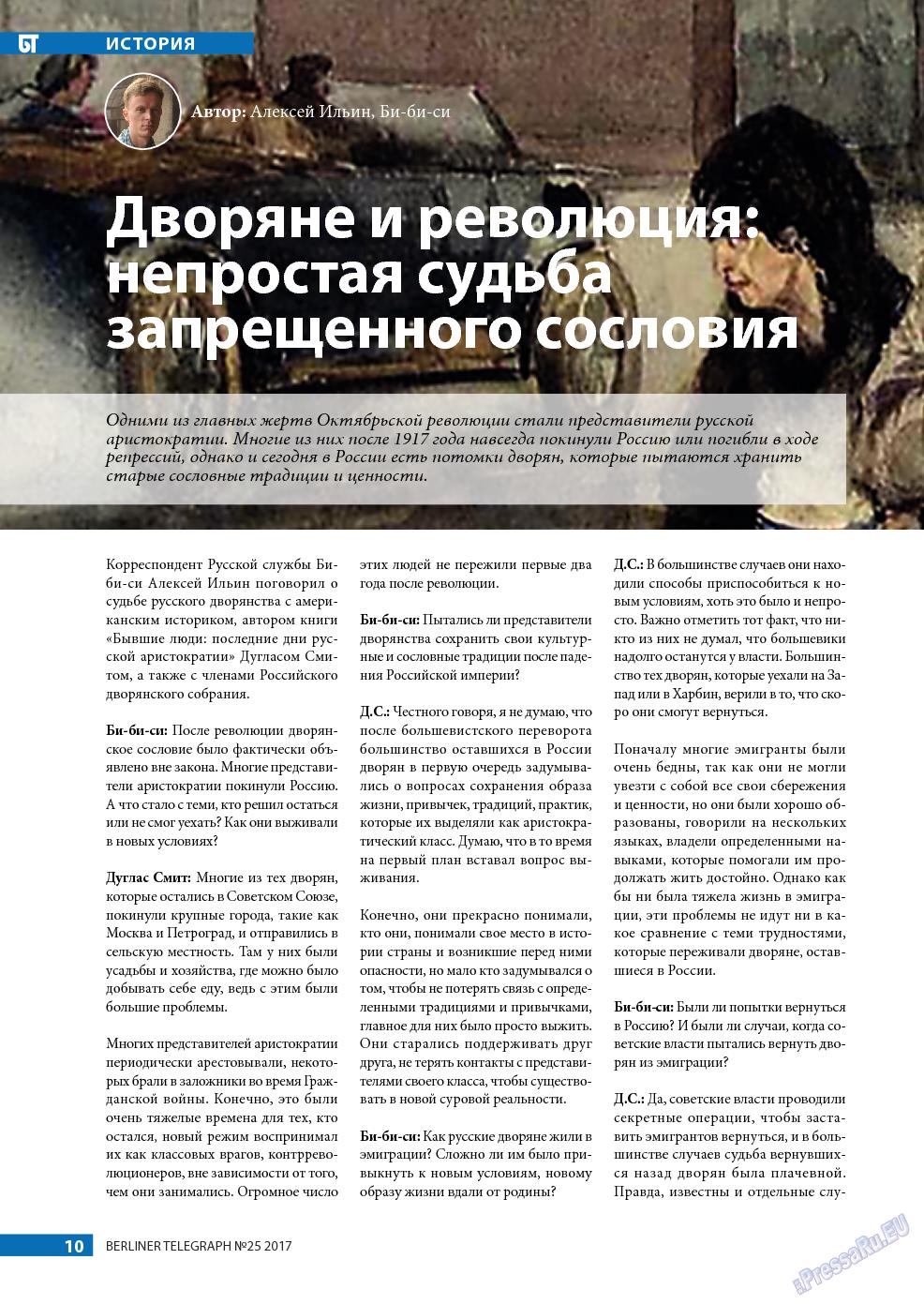 Берлинский телеграф (журнал). 2017 год, номер 25, стр. 10