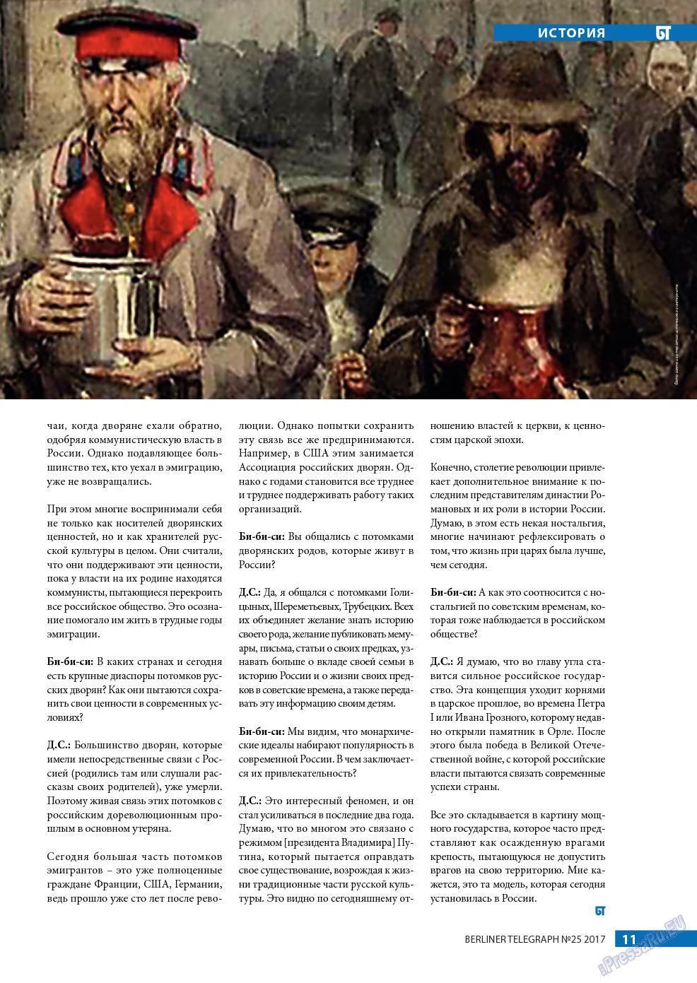 Берлинский телеграф (журнал). 2017 год, номер 25, стр. 11
