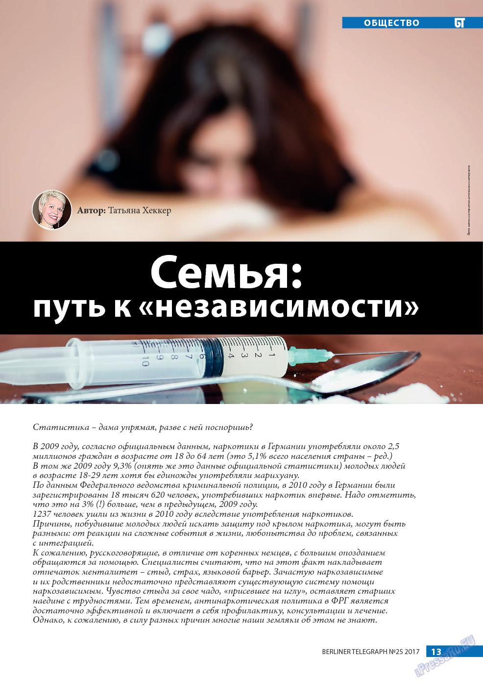 Берлинский телеграф (журнал). 2017 год, номер 25, стр. 13