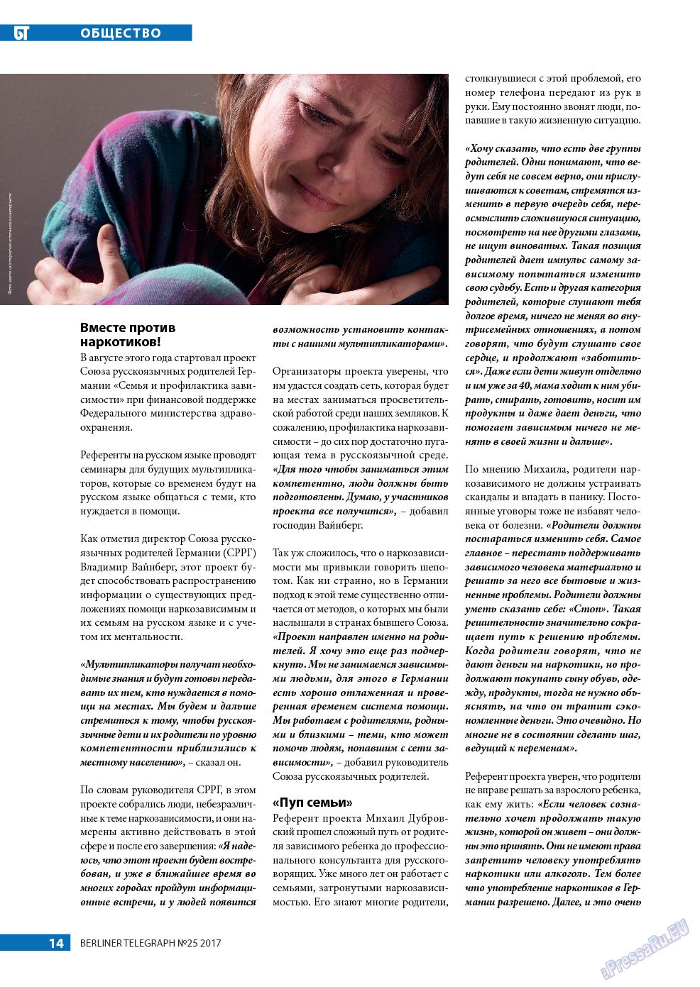 Берлинский телеграф (журнал). 2017 год, номер 25, стр. 14