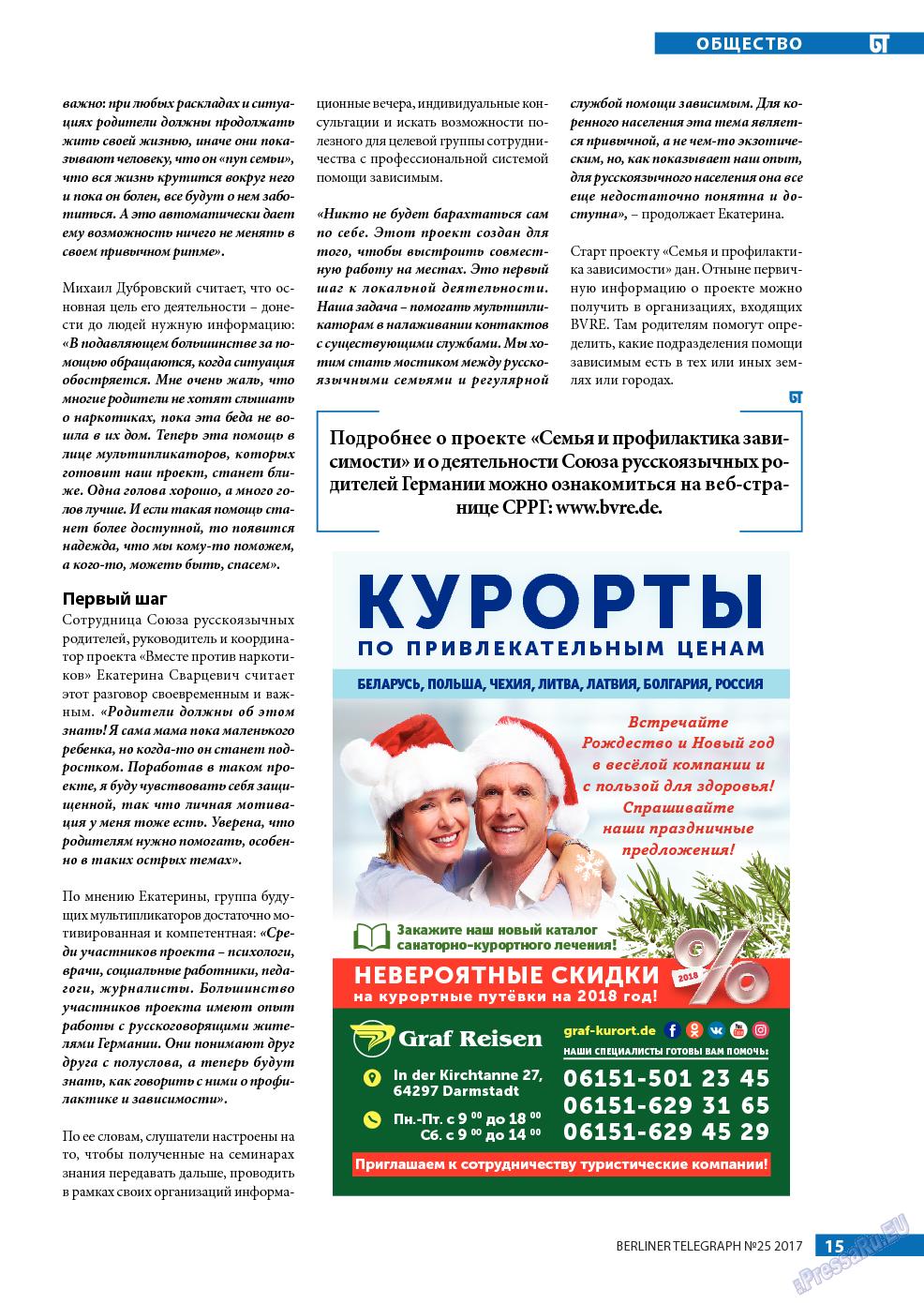 Берлинский телеграф (журнал). 2017 год, номер 25, стр. 15