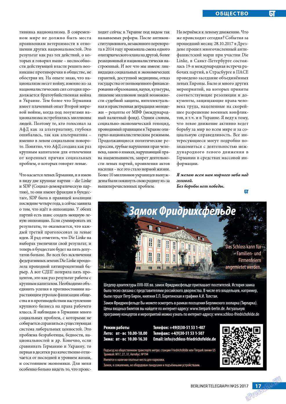 Берлинский телеграф (журнал). 2017 год, номер 25, стр. 17