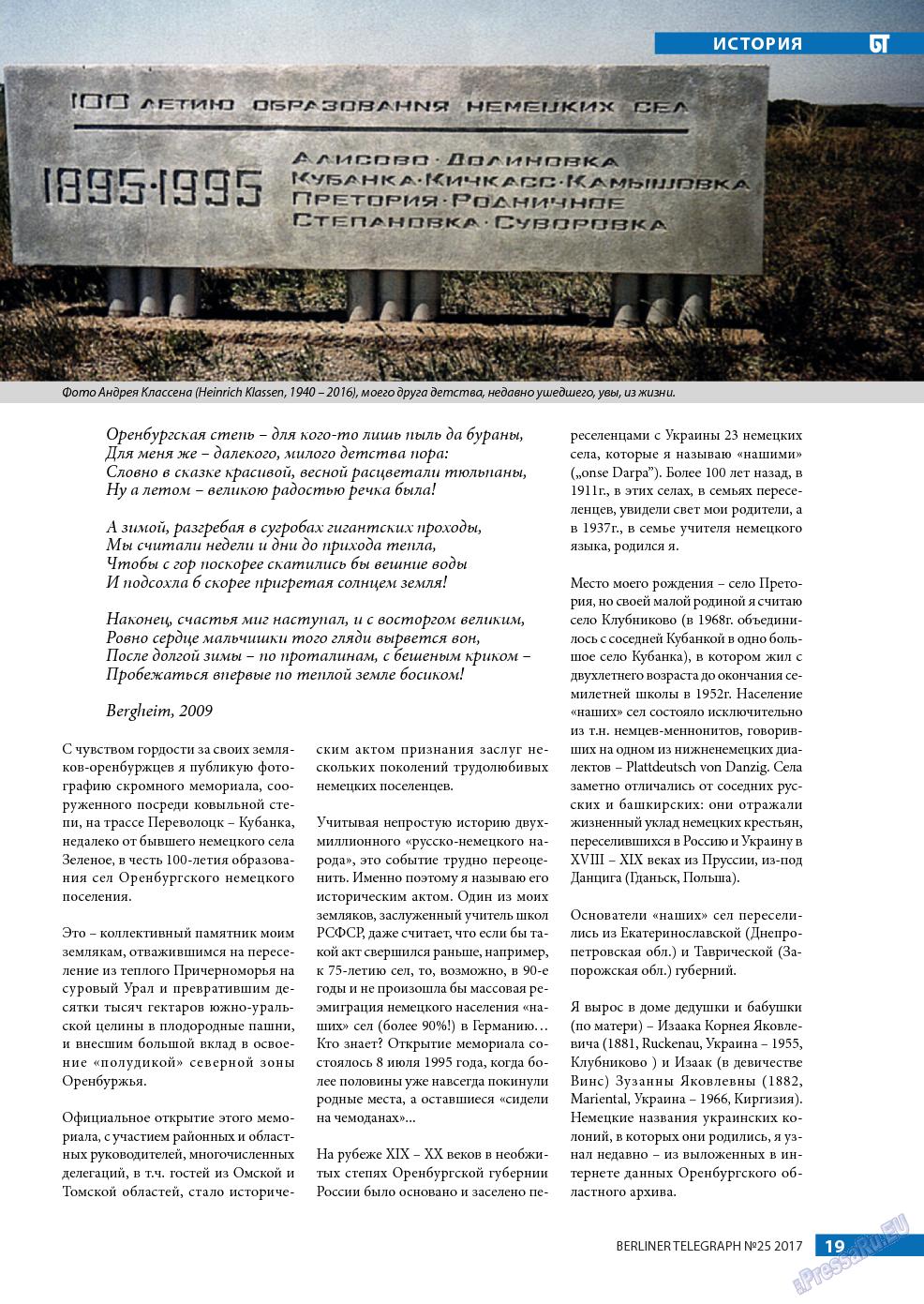 Берлинский телеграф (журнал). 2017 год, номер 25, стр. 19