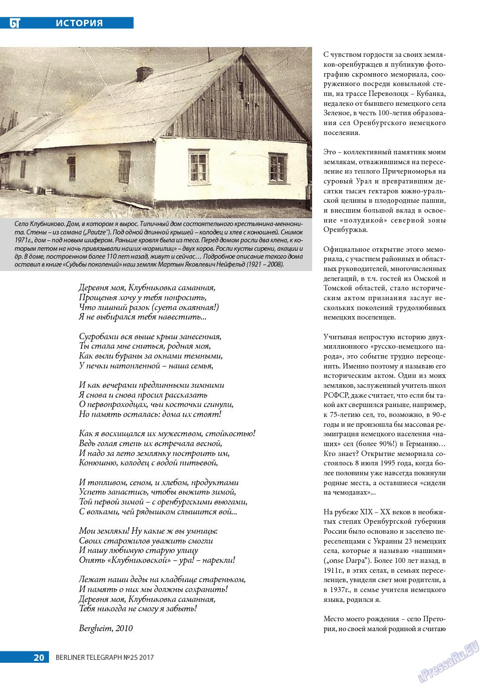 Берлинский телеграф (журнал). 2017 год, номер 25, стр. 20
