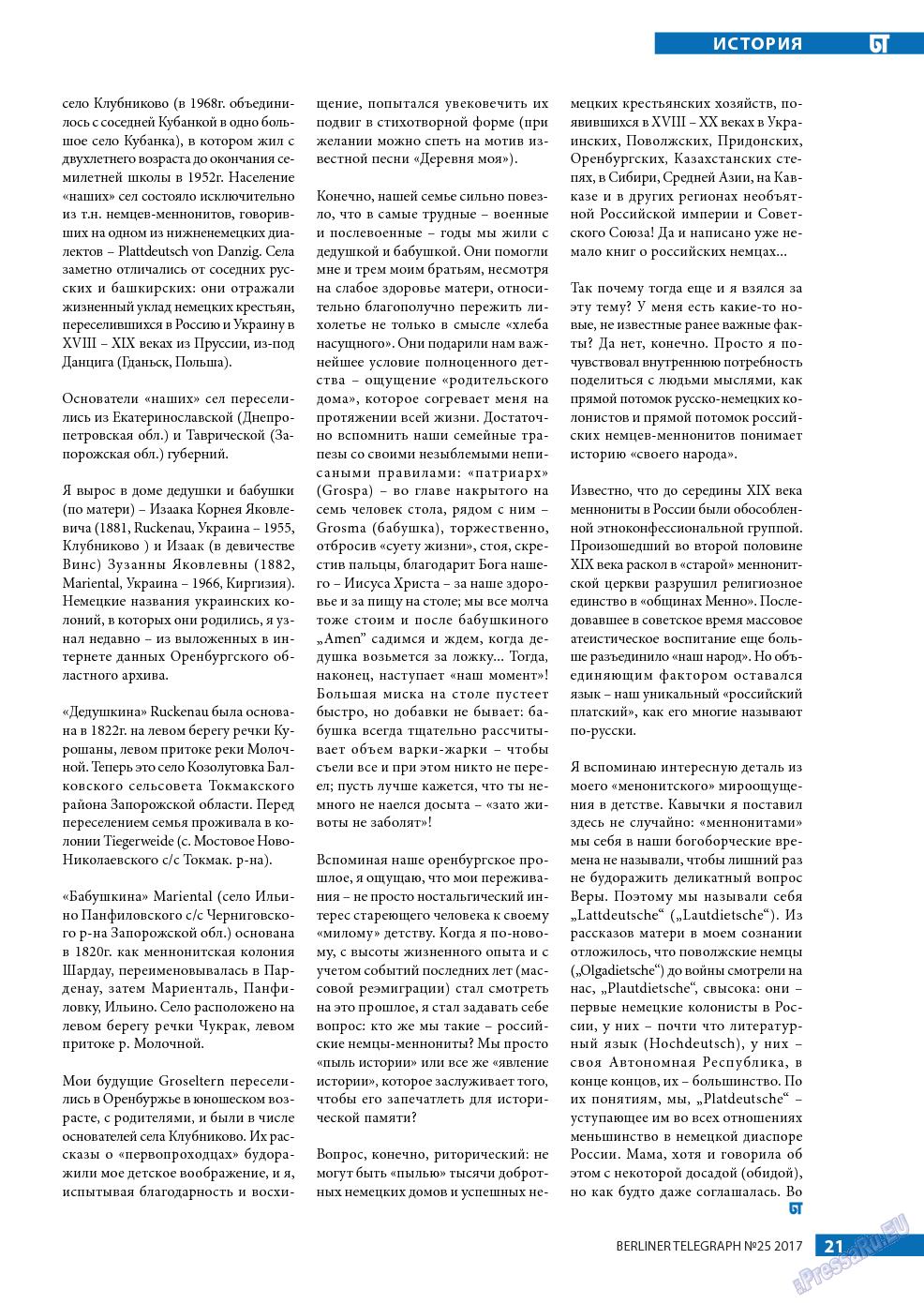 Берлинский телеграф (журнал). 2017 год, номер 25, стр. 21