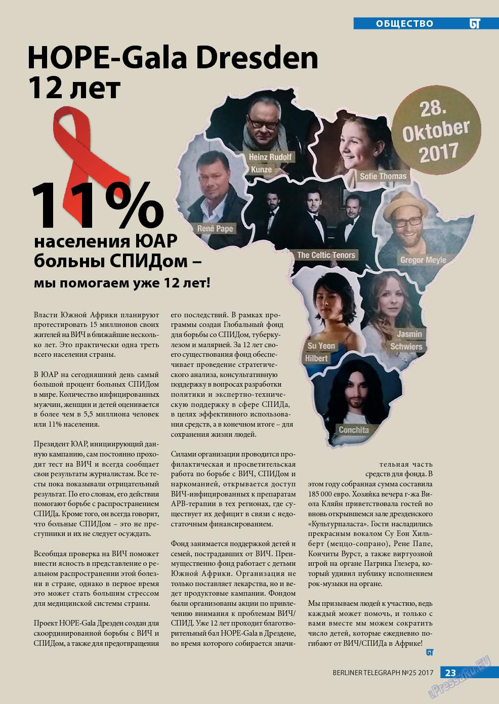 Берлинский телеграф (журнал). 2017 год, номер 25, стр. 23