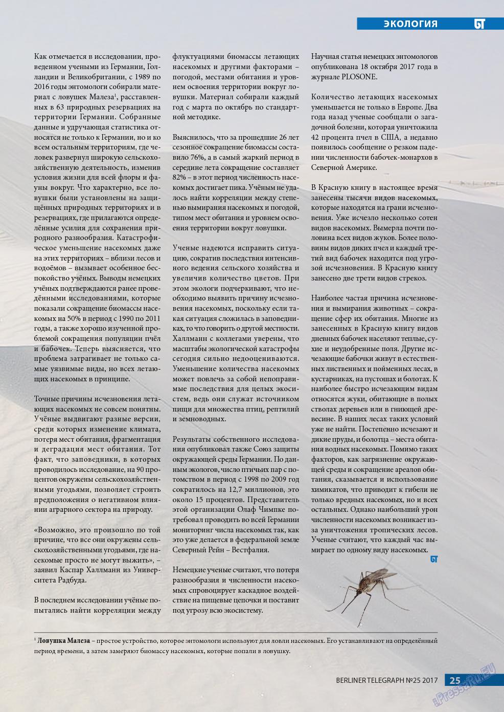Берлинский телеграф (журнал). 2017 год, номер 25, стр. 25