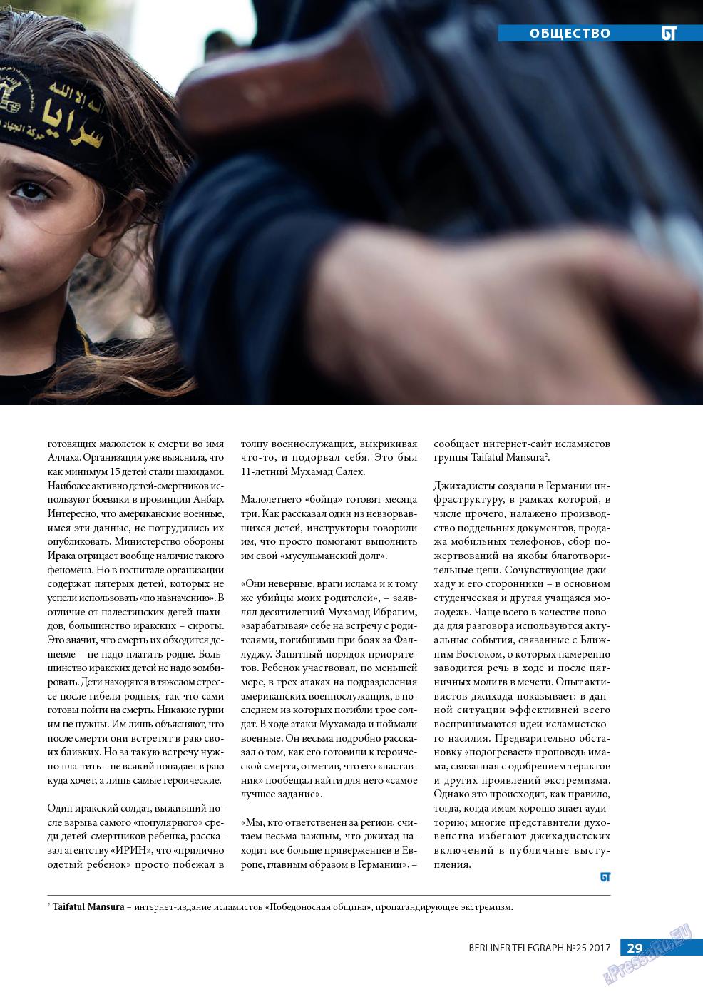 Берлинский телеграф (журнал). 2017 год, номер 25, стр. 29