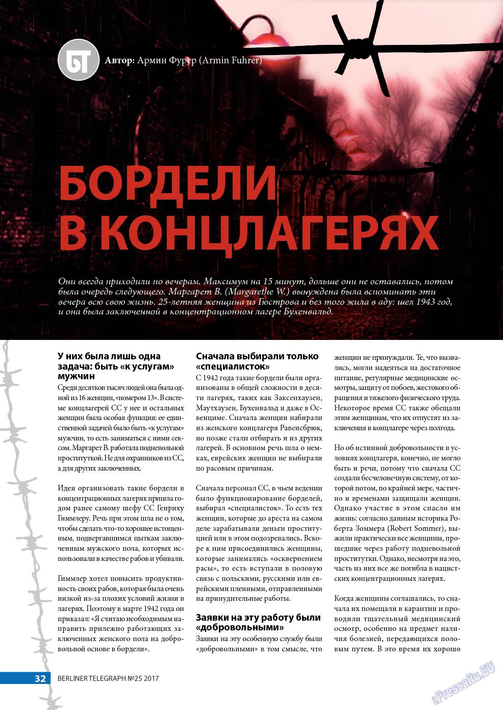 Берлинский телеграф (журнал). 2017 год, номер 25, стр. 32