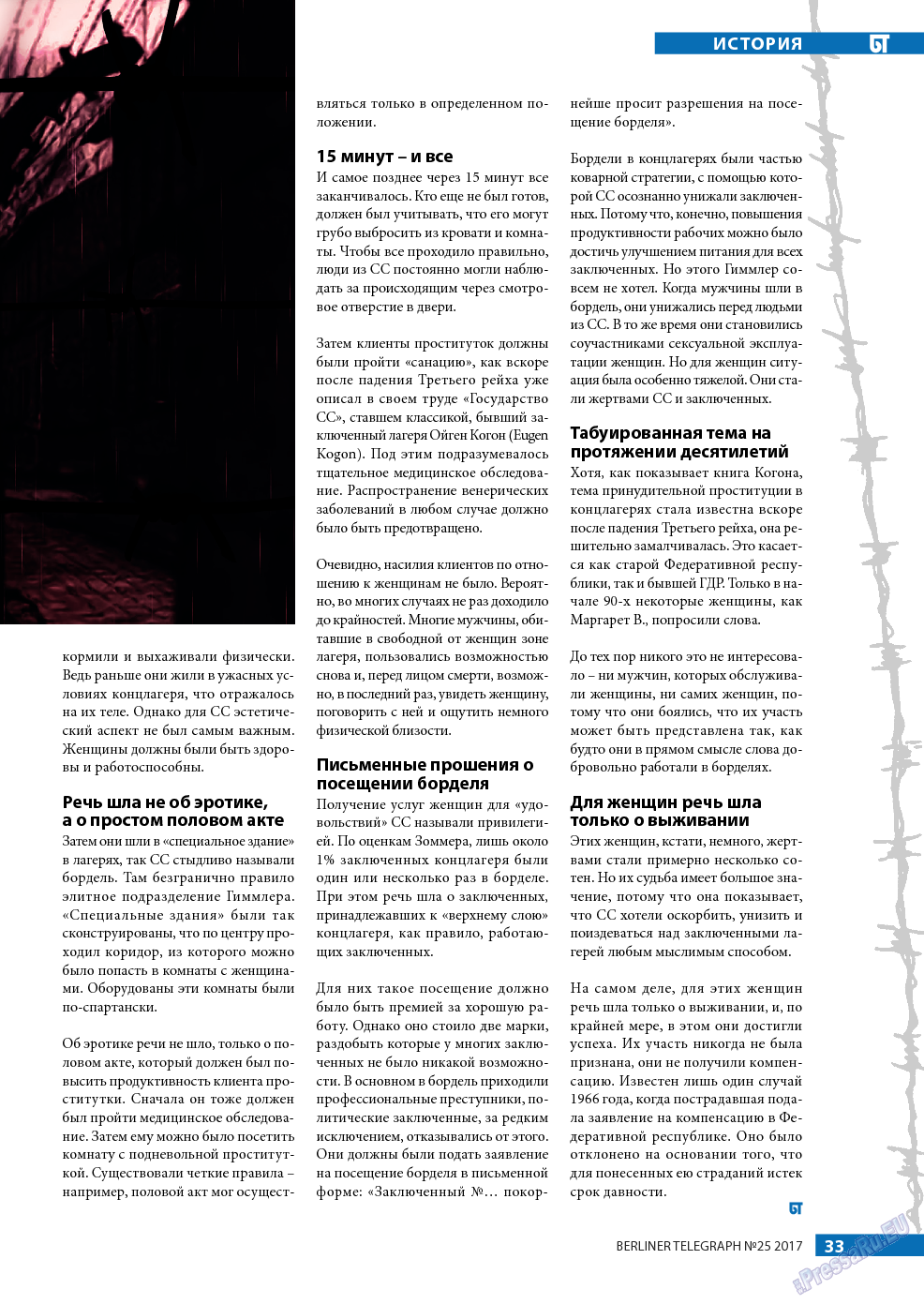 Берлинский телеграф (журнал). 2017 год, номер 25, стр. 33