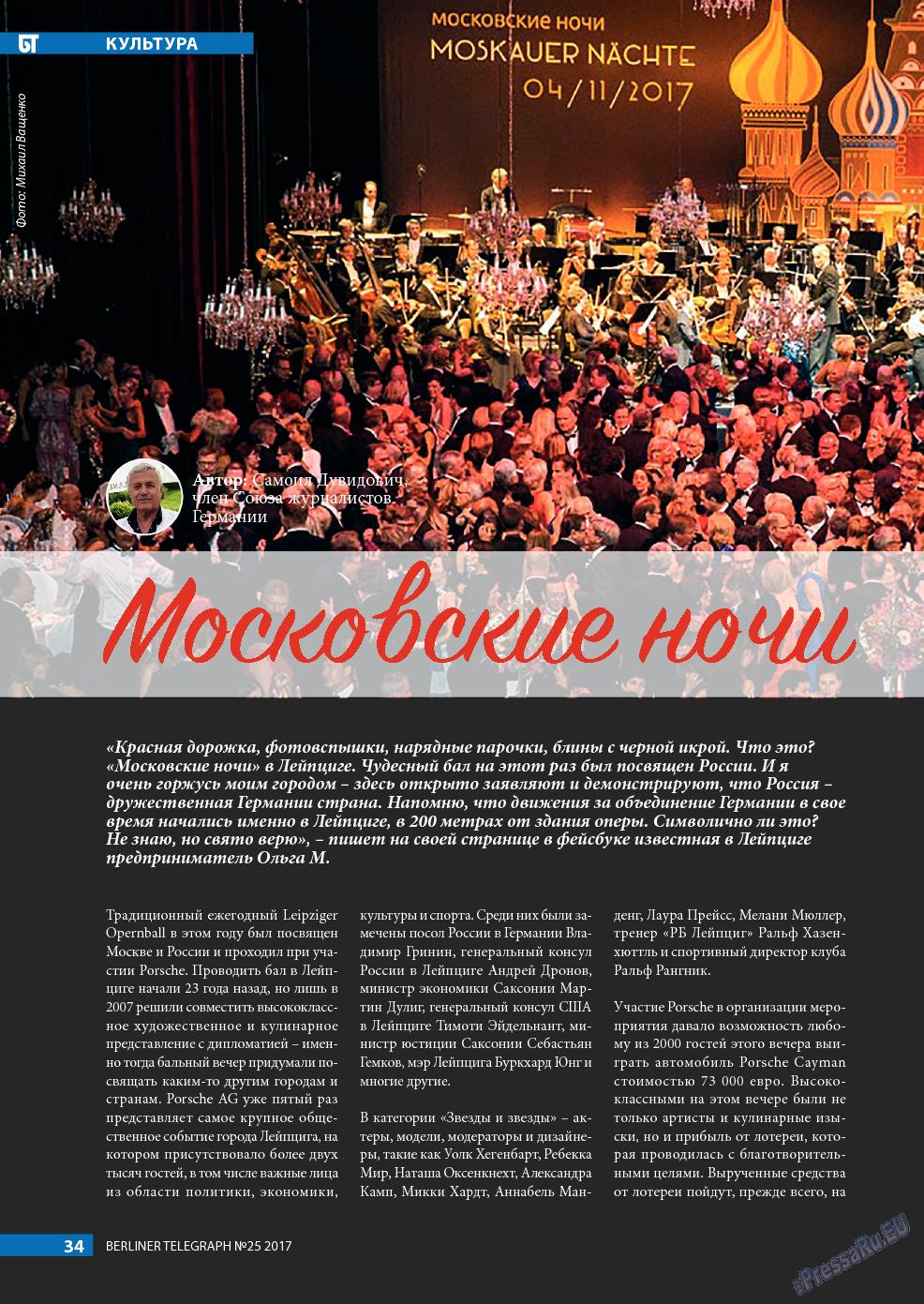Берлинский телеграф (журнал). 2017 год, номер 25, стр. 34