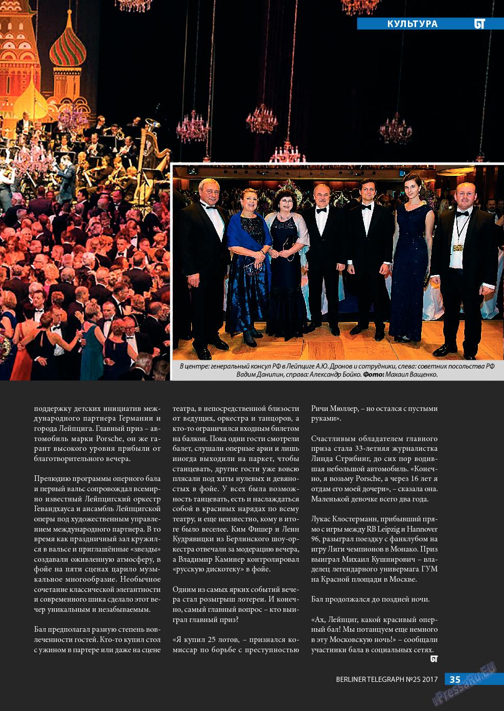 Берлинский телеграф (журнал). 2017 год, номер 25, стр. 35