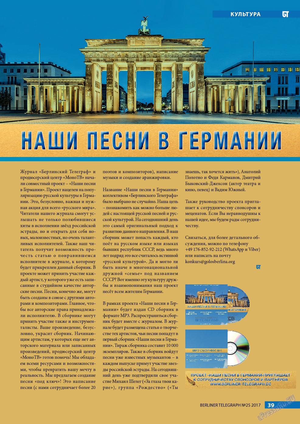 Берлинский телеграф (журнал). 2017 год, номер 25, стр. 39