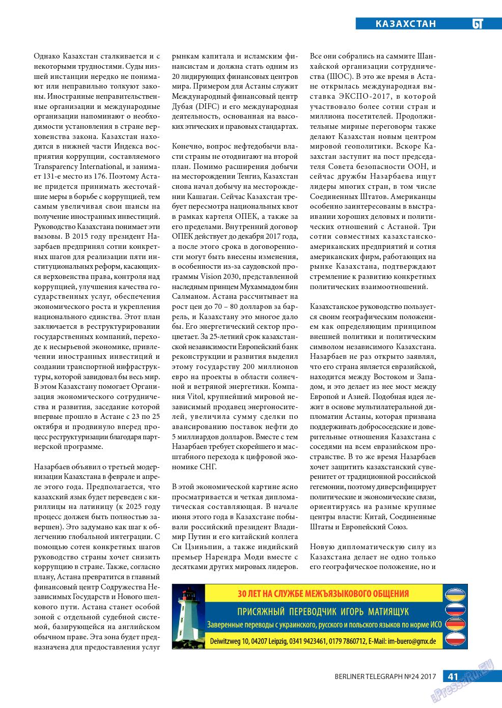 Берлинский телеграф (журнал). 2017 год, номер 25, стр. 41