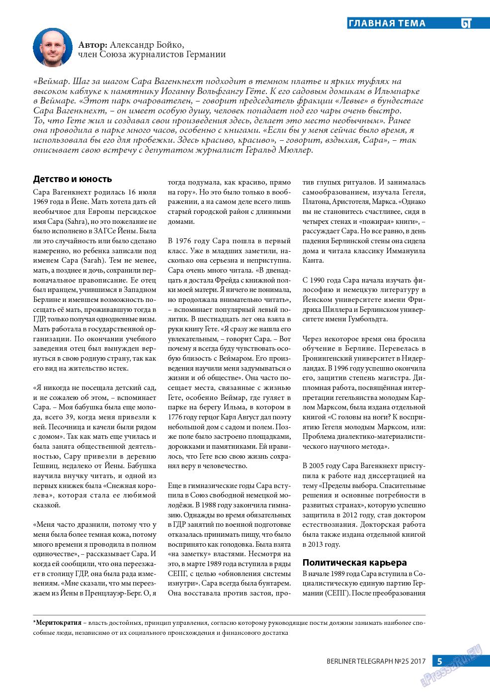 Берлинский телеграф (журнал). 2017 год, номер 25, стр. 5