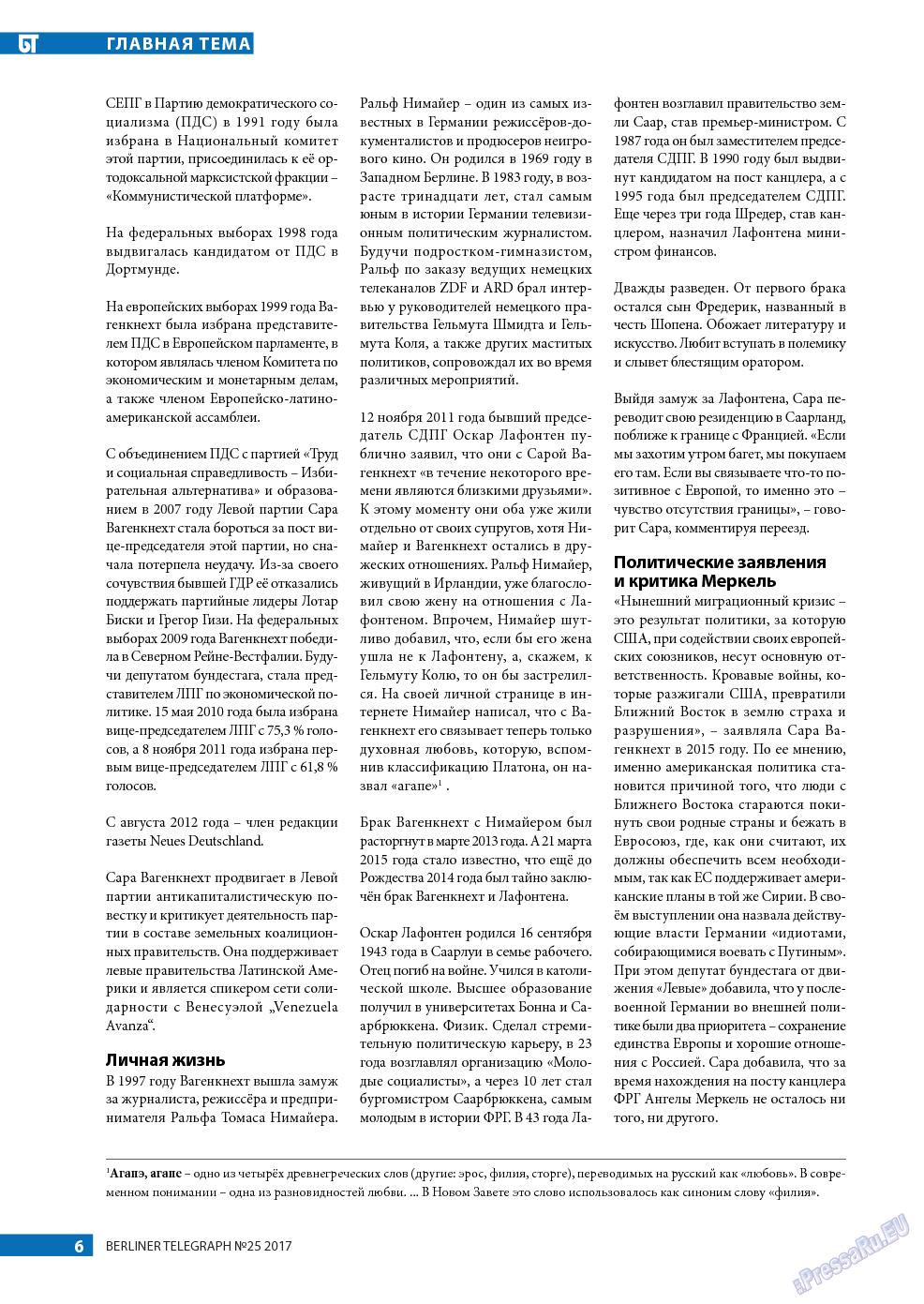 Берлинский телеграф (журнал). 2017 год, номер 25, стр. 6