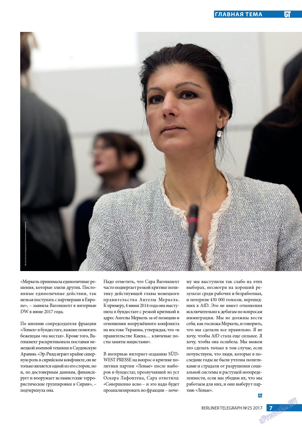 Берлинский телеграф (журнал). 2017 год, номер 25, стр. 7
