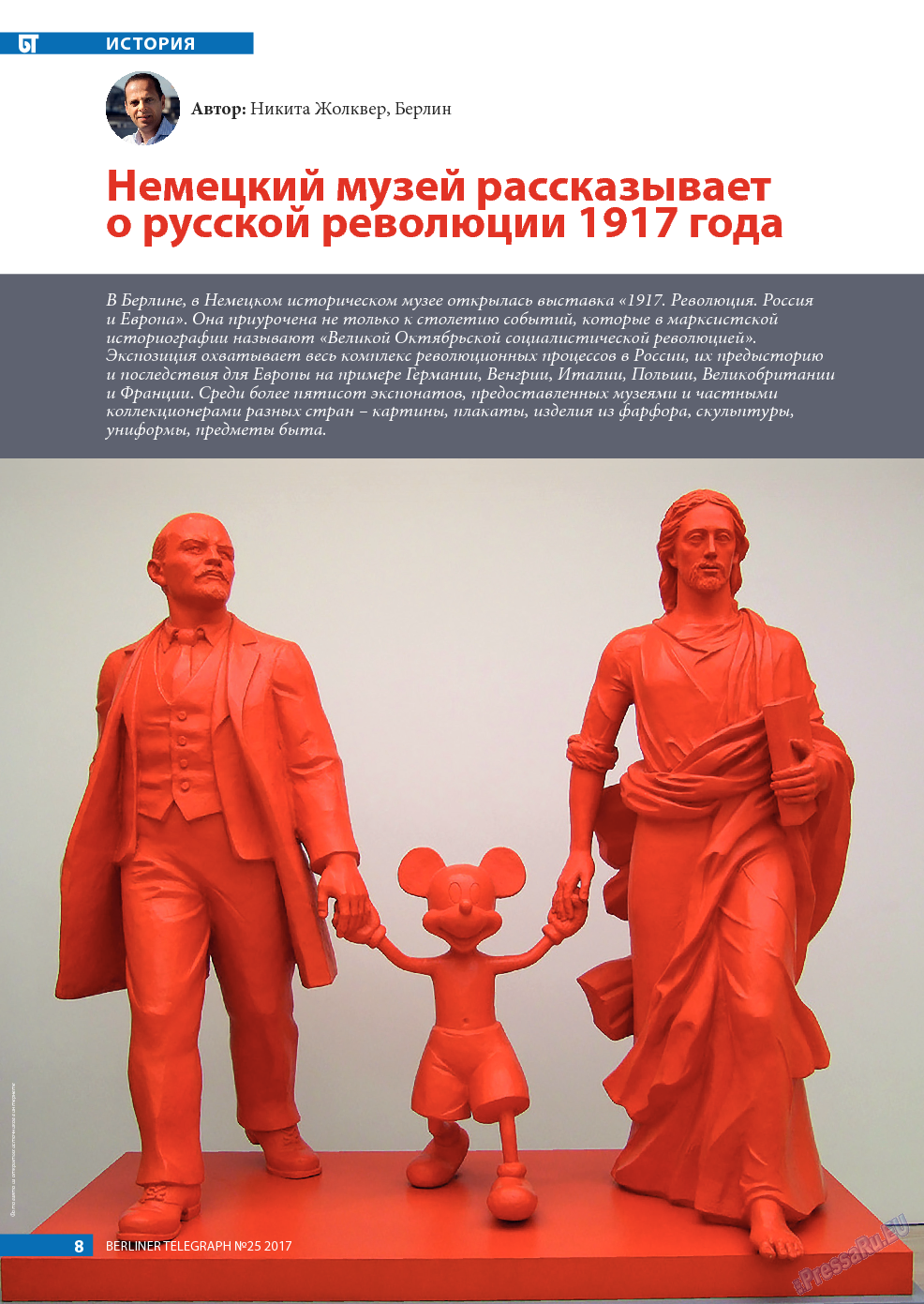 Берлинский телеграф (журнал). 2017 год, номер 25, стр. 8