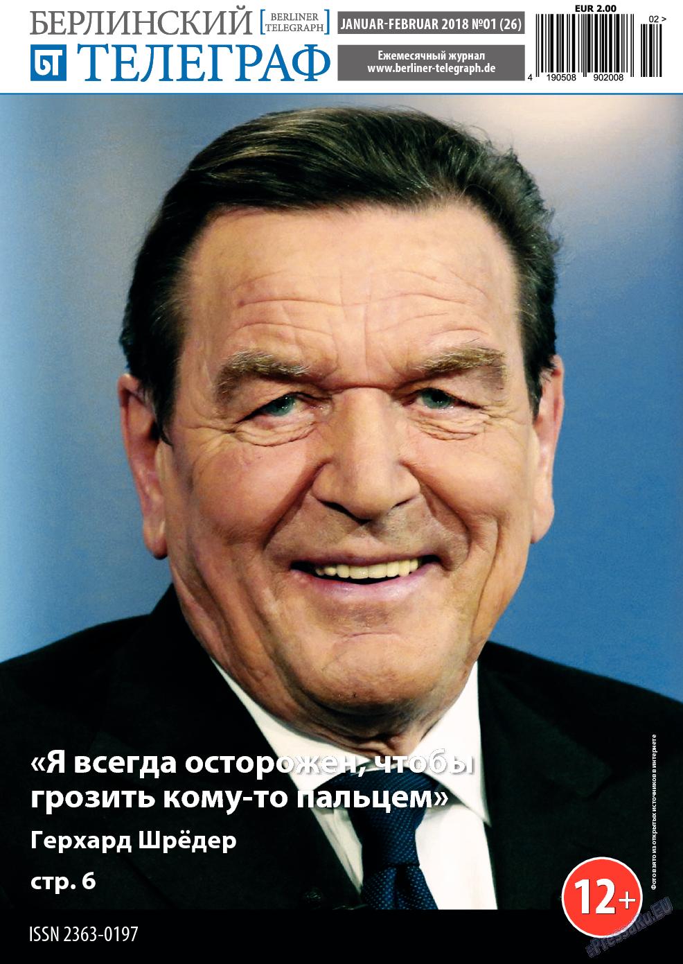 Берлинский телеграф (журнал). 2018 год, номер 26, стр. 1