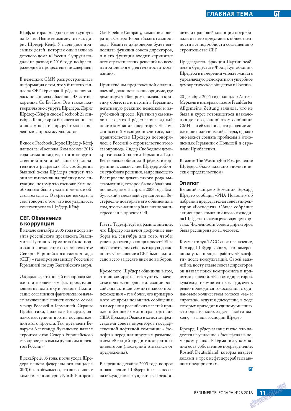 Берлинский телеграф (журнал). 2018 год, номер 26, стр. 11