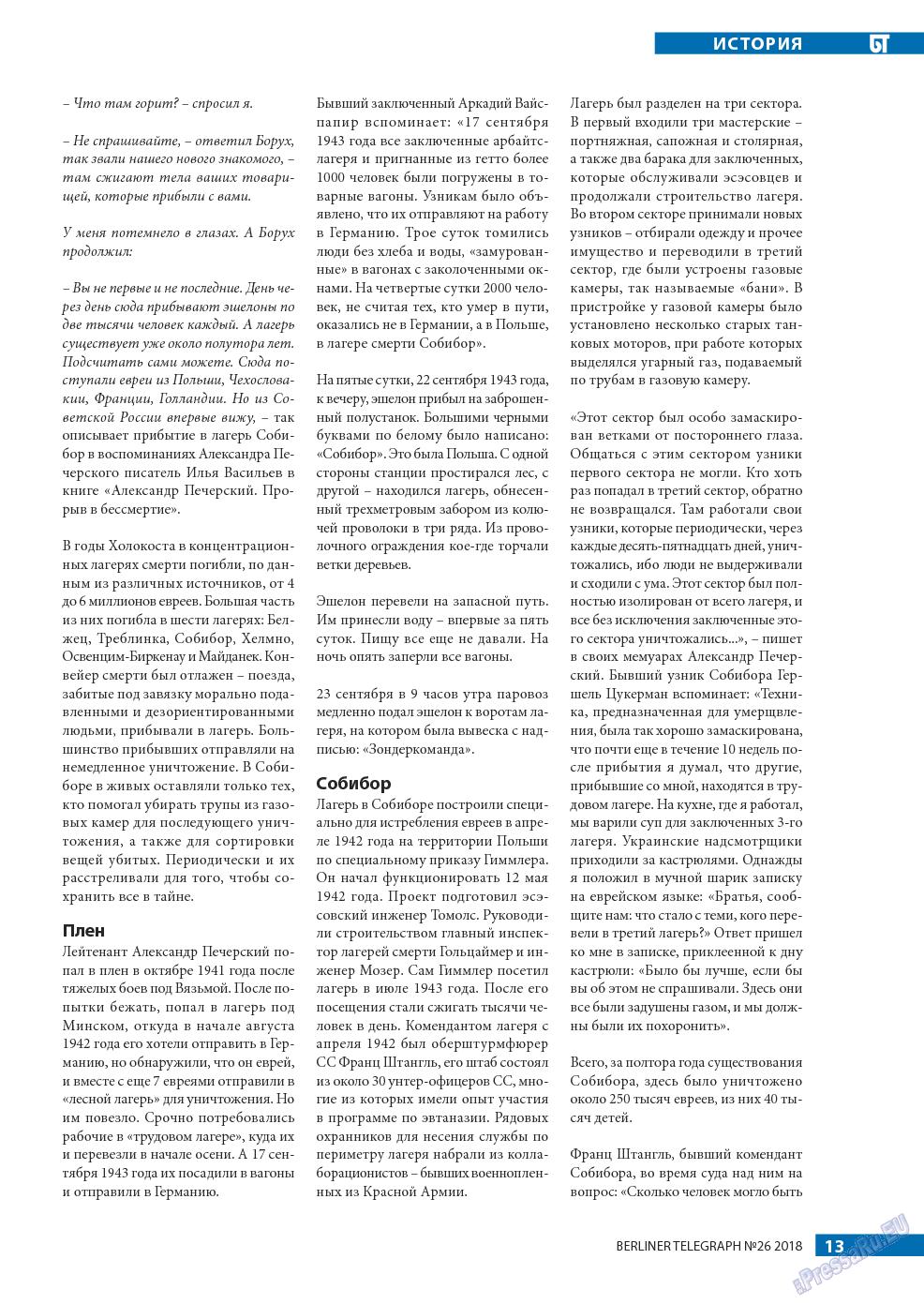 Берлинский телеграф (журнал). 2018 год, номер 26, стр. 13