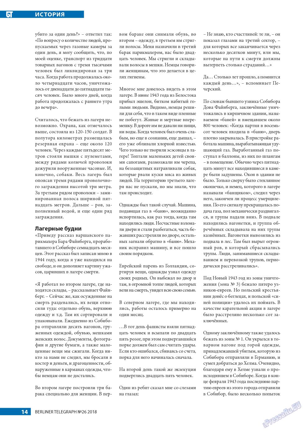Берлинский телеграф (журнал). 2018 год, номер 26, стр. 14