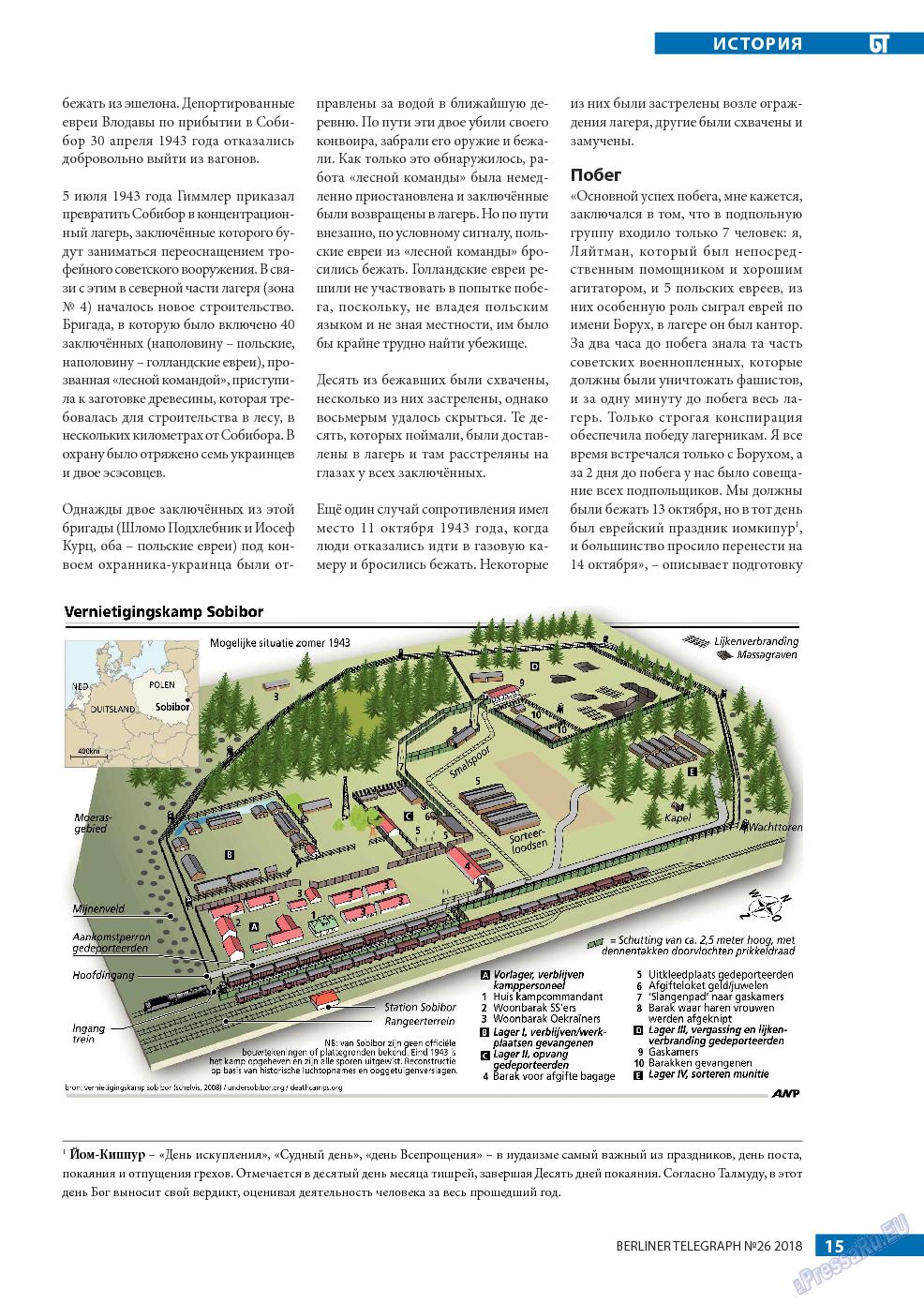 Берлинский телеграф (журнал). 2018 год, номер 26, стр. 15