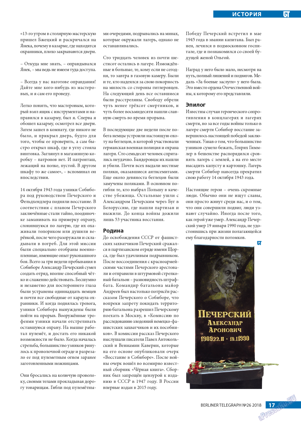 Берлинский телеграф (журнал). 2018 год, номер 26, стр. 17