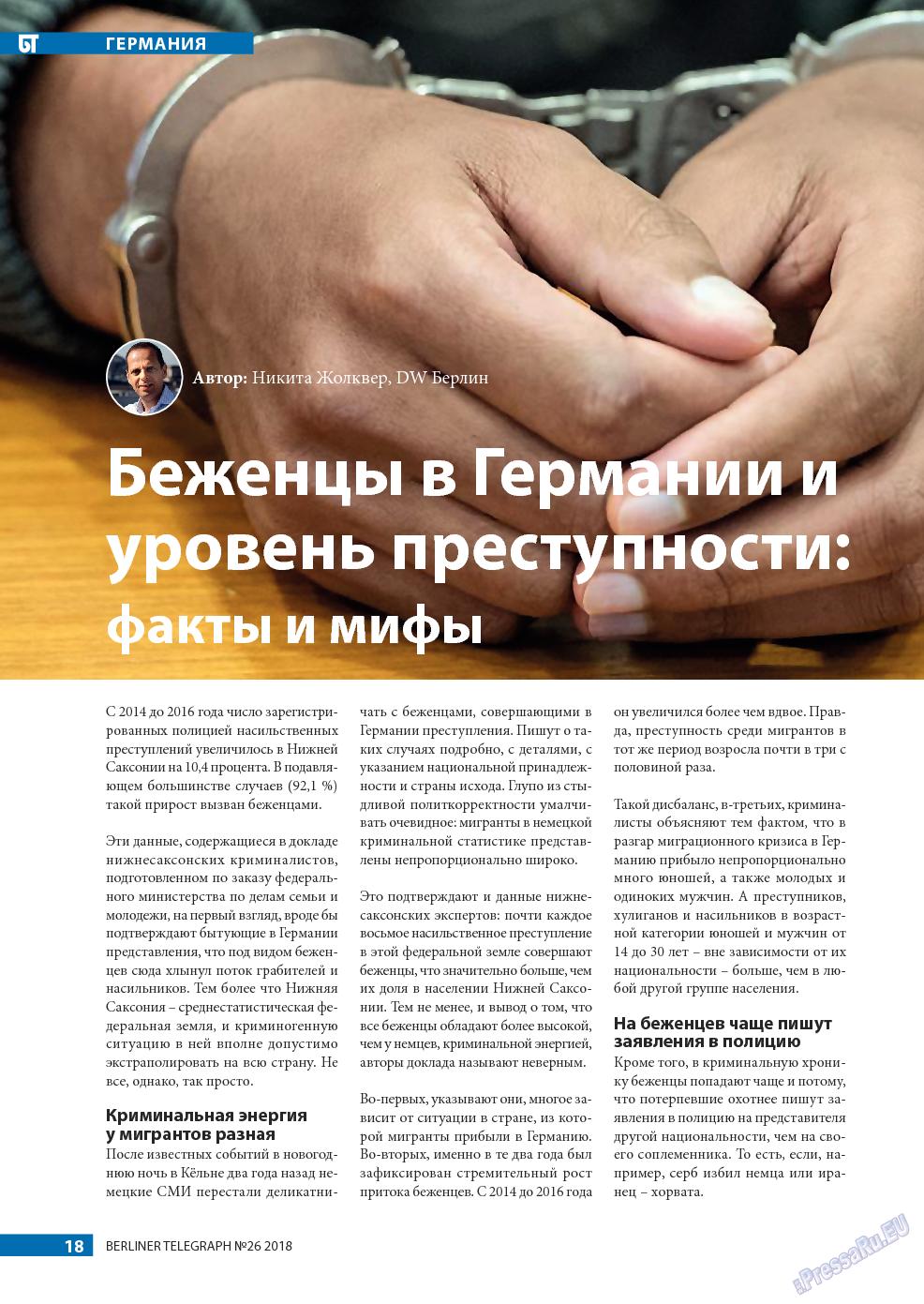 Берлинский телеграф (журнал). 2018 год, номер 26, стр. 18