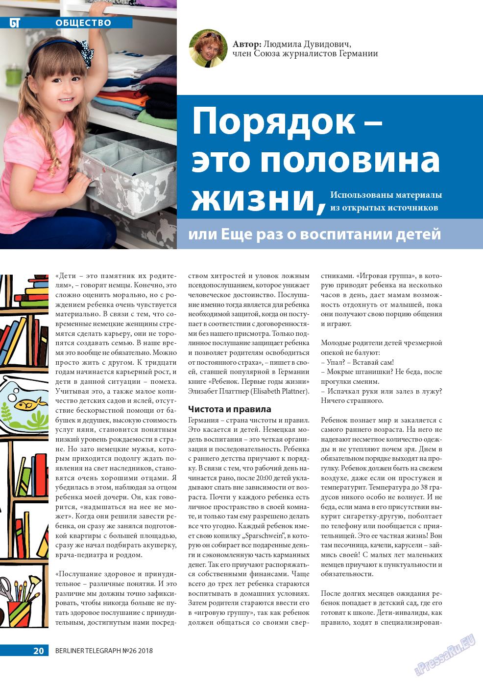 Берлинский телеграф (журнал). 2018 год, номер 26, стр. 20