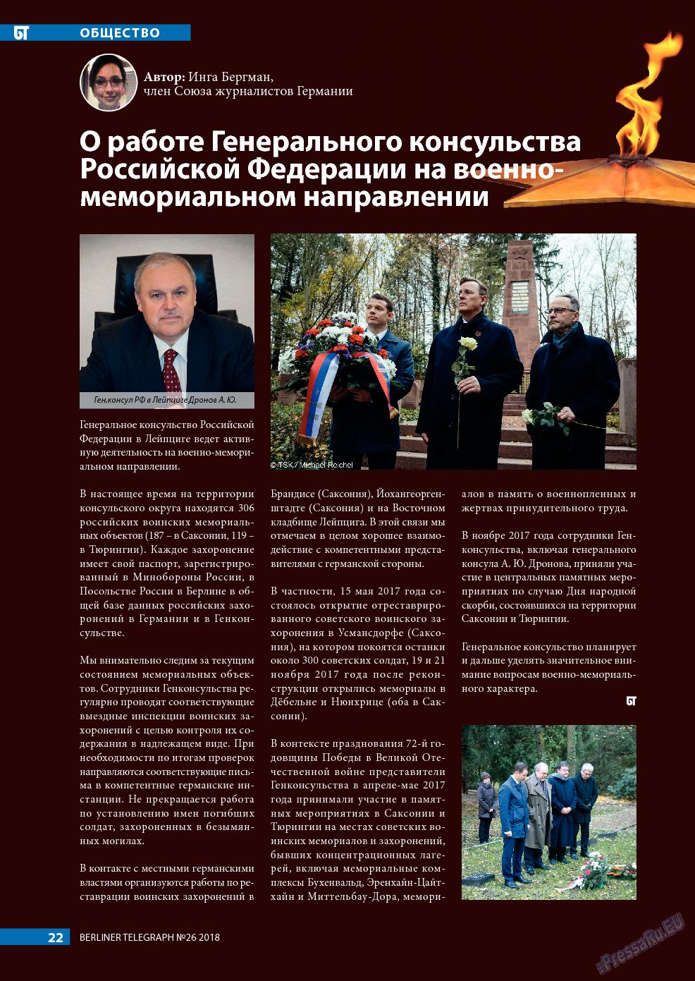 Берлинский телеграф (журнал). 2018 год, номер 26, стр. 22