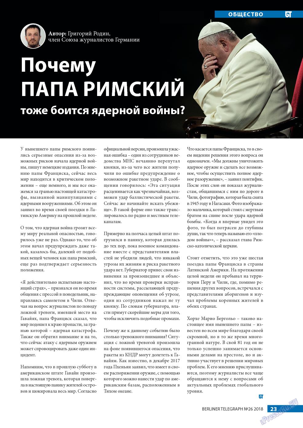Берлинский телеграф (журнал). 2018 год, номер 26, стр. 23