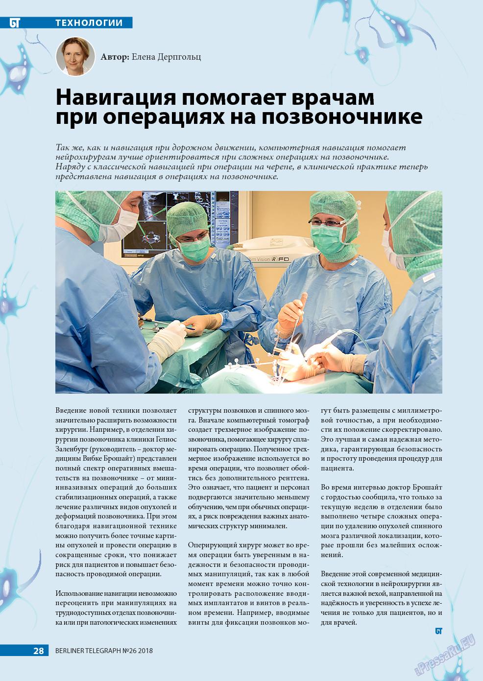 Берлинский телеграф (журнал). 2018 год, номер 26, стр. 28