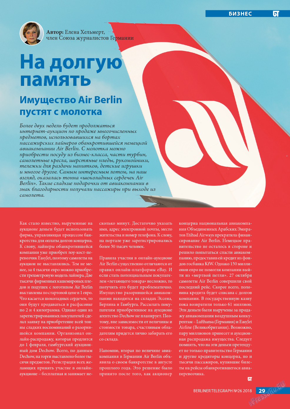 Берлинский телеграф (журнал). 2018 год, номер 26, стр. 29