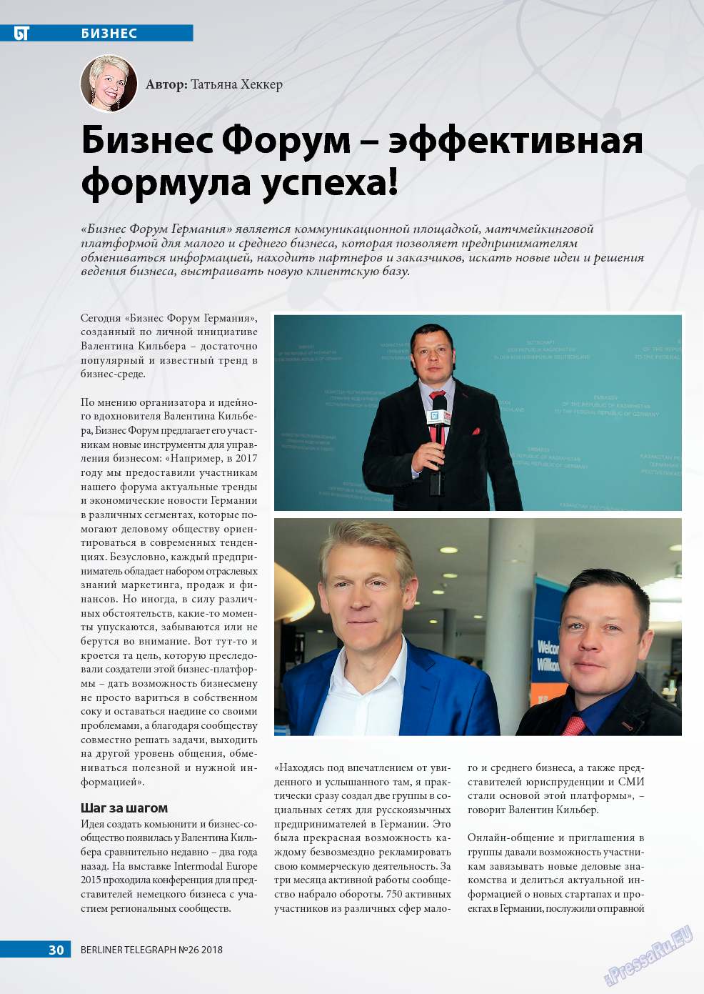 Берлинский телеграф (журнал). 2018 год, номер 26, стр. 30