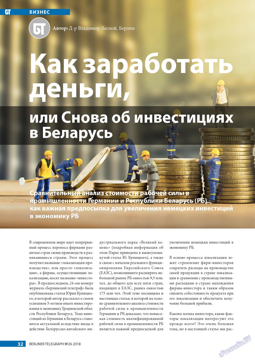 Берлинский телеграф (журнал). 2018 год, номер 26, стр. 32