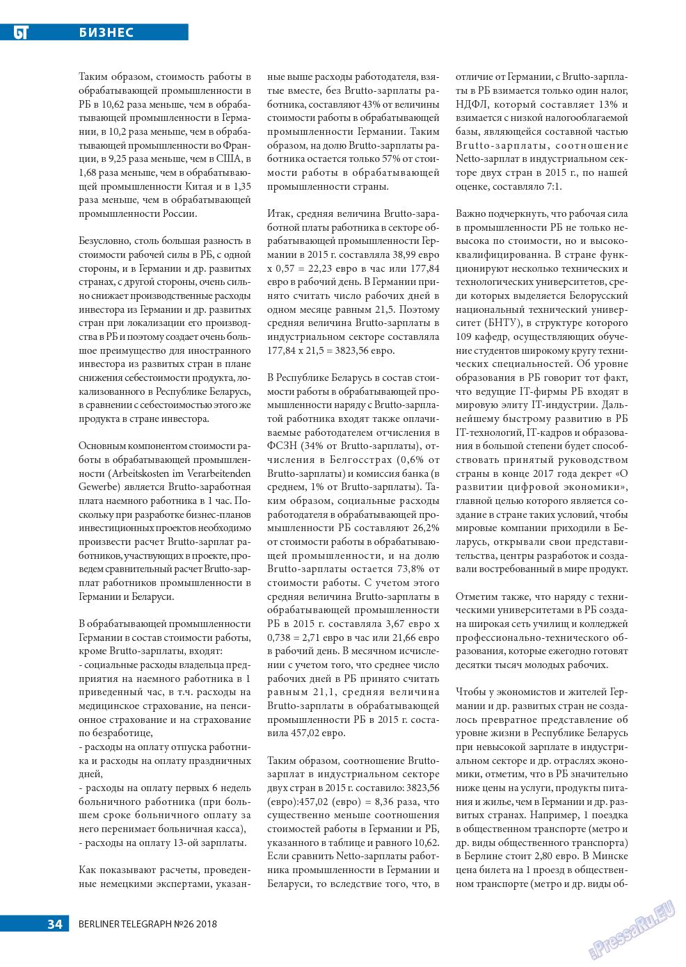 Берлинский телеграф (журнал). 2018 год, номер 26, стр. 34