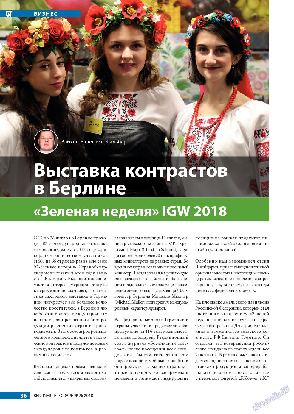 Берлинский телеграф (журнал). 2018 год, номер 26, стр. 36