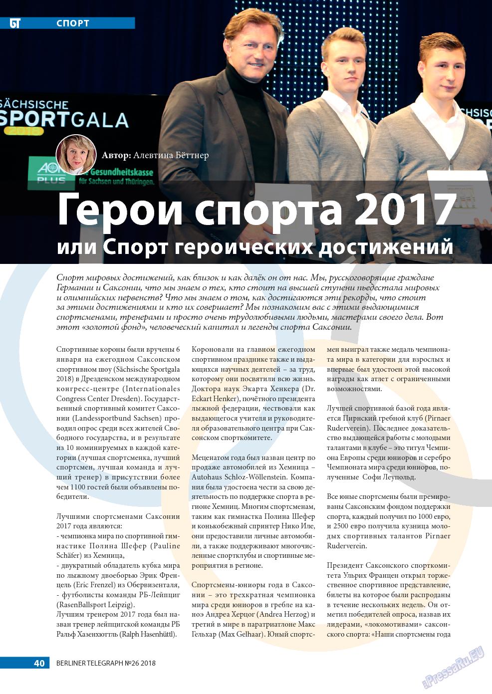 Берлинский телеграф (журнал). 2018 год, номер 26, стр. 40