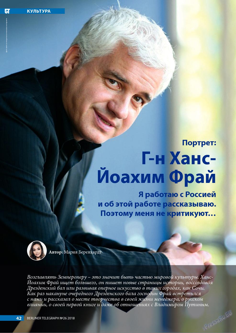 Берлинский телеграф (журнал). 2018 год, номер 26, стр. 42
