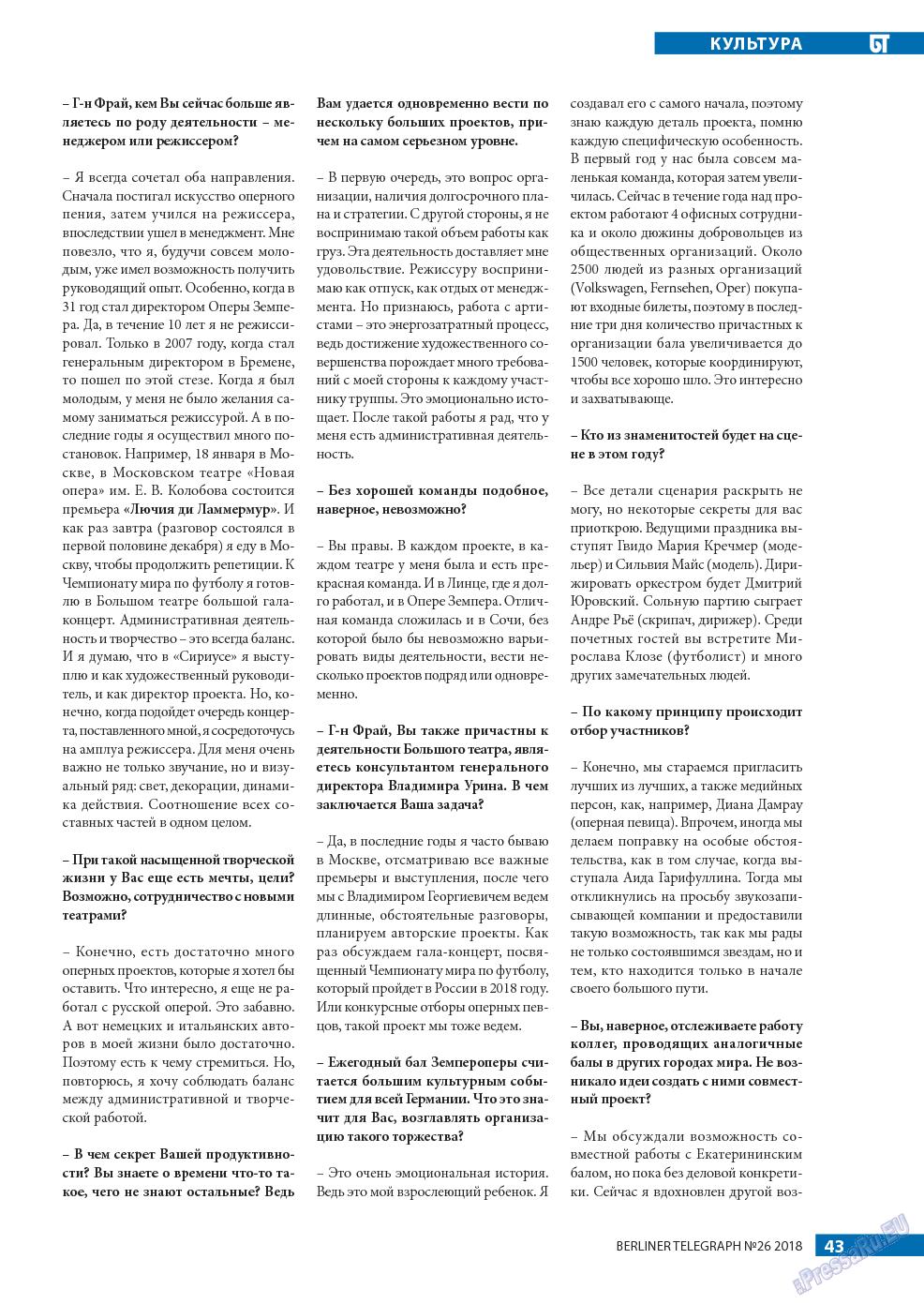 Берлинский телеграф (журнал). 2018 год, номер 26, стр. 43